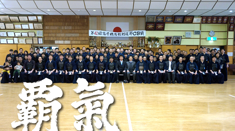 高千穂高校新剣道場